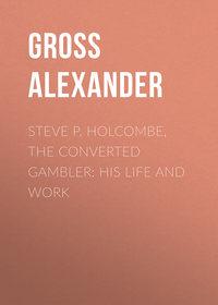 Купить книгу Steve P. Holcombe, the Converted Gambler: His Life and Work, автора Gross Alexander