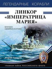 Купить книгу Линкор «Императрица Мария», автора Андрея Чаплыгина