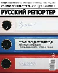 Русский Репортер 10-11-2017