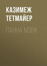 Купить книгу Панна Мэри, автора Казимежа Тетмайер