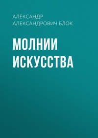 Купить книгу Молнии искусства, автора Александра Александровича Блока
