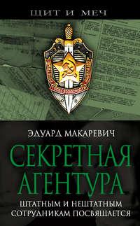 Книга Секретная агентура - Автор Эдуард Макаревич