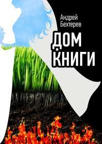 Купить книгу Дом Книги, автора Андрея Бехтерева
