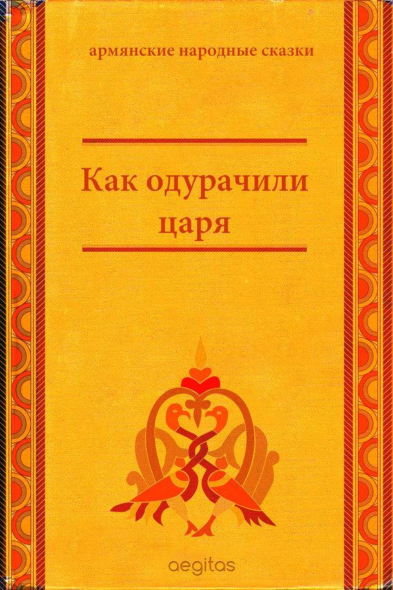слоговой король на армянском языке предназначен для людей,стремящихся