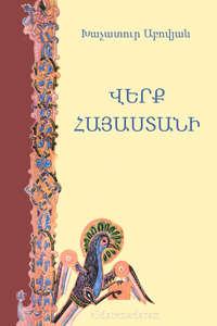 Купить книгу Վերք Հայաստանի, автора