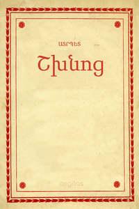Купить книгу Շխնոց, автора