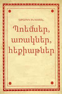 Купить книгу Պոեմներ, առակներ, հեքիաթներ, автора