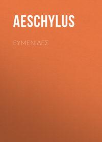 Купить книгу Ευμενίδες, автора