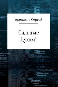 Купить книгу Сильные Духом!, автора Сергея Александровича Аредакова