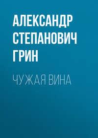 Купить книгу Чужая вина, автора Александра Степановича Грина
