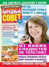Купить книгу Народный совет №20/2017, автора
