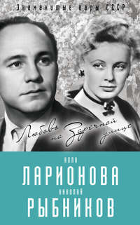 Купить книгу Алла Ларионова и Николай Рыбников. Любовь на Заречной улице, автора Лианы Полухиной