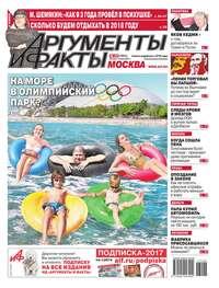 Аргументы и Факты Москва 26-2017