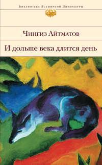 Купить книгу И дольше века длится день…, автора Чингиза Айтматова