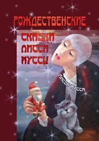 Купить книгу Рождественские сказки Лисси Муссы. Фортуна выбирает смеющиеся лица!, автора Лисси Муссы