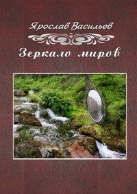 Купить книгу Зеркало миров, автора Ярослава Васильева