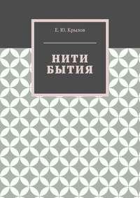 Купить книгу Нити бытия, автора Е. Ю. Крылова