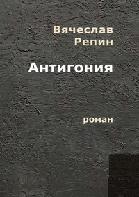 Антигония. Роман