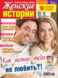 Купить книгу Женские истории №05/2017, автора