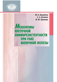 Купить книгу Механизмы клеточной химиорезистентности при раке молочной железы, автора С. А. Костюка