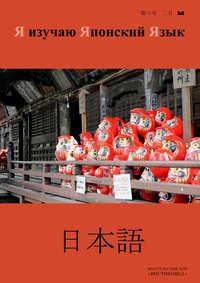 Купить книгу Я изучаю Японский Язык №06, автора