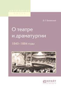 О театре и драматургии. 1840-1848 годы