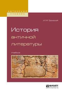 История античной литературы. Учебник для вузов