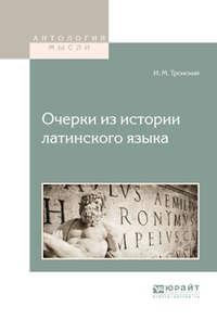 Очерки из истории латинского языка