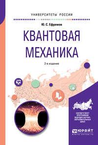 Книга Квантовая механика 2-е изд., испр. и доп. Учебное пособие для вузов