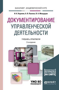 Документирование управленческой деятельности + тесты в эбс 2-е изд., пер. и доп. Учебник и практикум для академического бакалавриата
