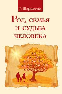 Книга Род, семья и судьба человека - Автор Галина Шереметева