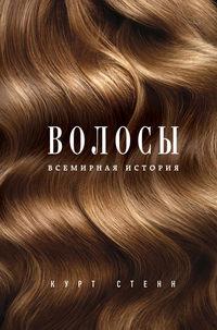 Купить книгу Волосы. Всемирная история, автора Курта Стенна