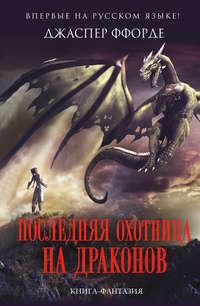Купить книгу Последняя Охотница на драконов, автора Джаспера Ффорде