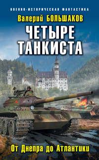 Купить книгу Четыре танкиста. От Днепра до Атлантики, автора Валерия Большакова