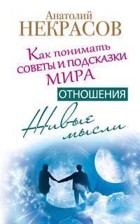 Купить книгу Живые мысли. Отношения. Как понимать советы и подсказки Мира, автора Анатолия Некрасова