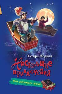 Купить книгу Ночь летающих гробов, автора Эдуарда Веркина