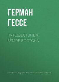 Купить книгу Путешествие к земле Востока, автора Германа Гессе