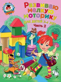 Купить книгу Развиваю мелкую моторику. Для детей 3-4 лет. Часть 2, автора Н. В. Володиной