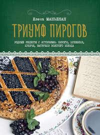 Купить книгу Триумф пирогов. Родные рецепты с историями: кулебяки, ватрушки, блины, куличи, пирожки, автора