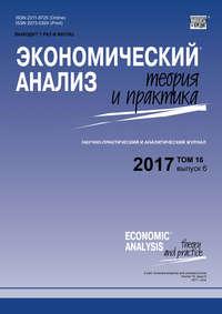 Экономический анализ: теория и практика № 6 2017