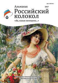 Купить книгу Альманах «Российский колкол». Спецвыпуск «Ах, какая женщина…», автора Альманаха