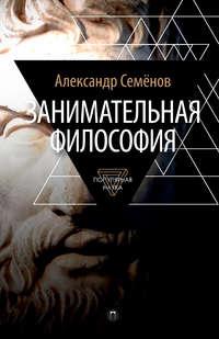 Купить книгу Занимательная философия, автора Александра Семенова