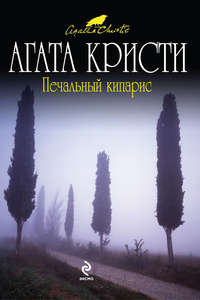 Купить книгу Печальный кипарис, автора Агаты Кристи