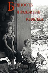 Купить книгу Бедность и развитие ребенка, автора Т. В. Ахутиной