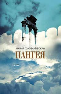 Купить книгу Пангея, автора Марии Голованивской