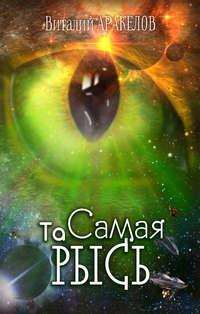 Купить книгу Та Самая Рысь, автора Виталия Аракелова