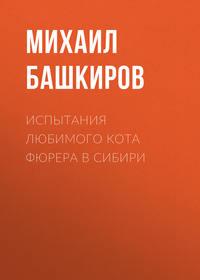 Купить книгу Испытания любимого кота фюрера в Сибири, автора Михаила Башкирова