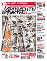 Купить книгу Аргументы и Факты Москва 27-2017, автора