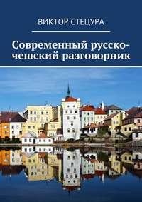 Купить книгу Современный русско-чешский разговорник, автора Виктора Стецуры