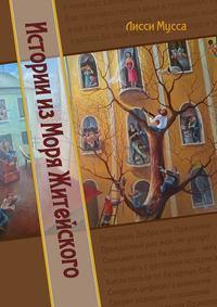 Купить книгу Истории из Моря Житейского, автора Лисси Муссы